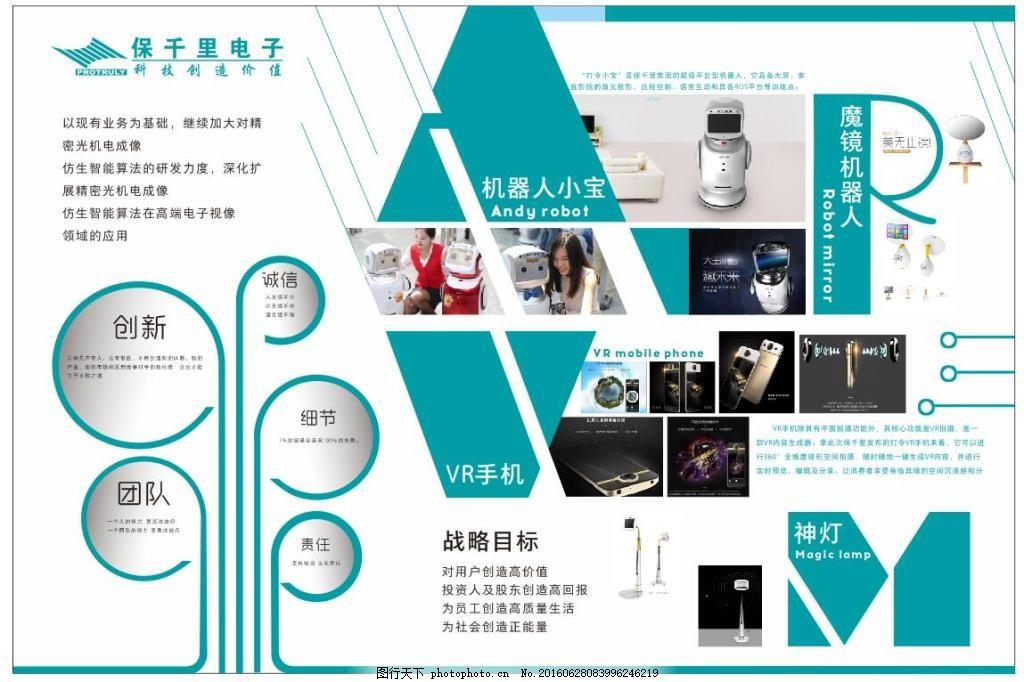企業文化墻設計 展板設計 排版設計 藍色簡約大氣 文化墻 字母創意