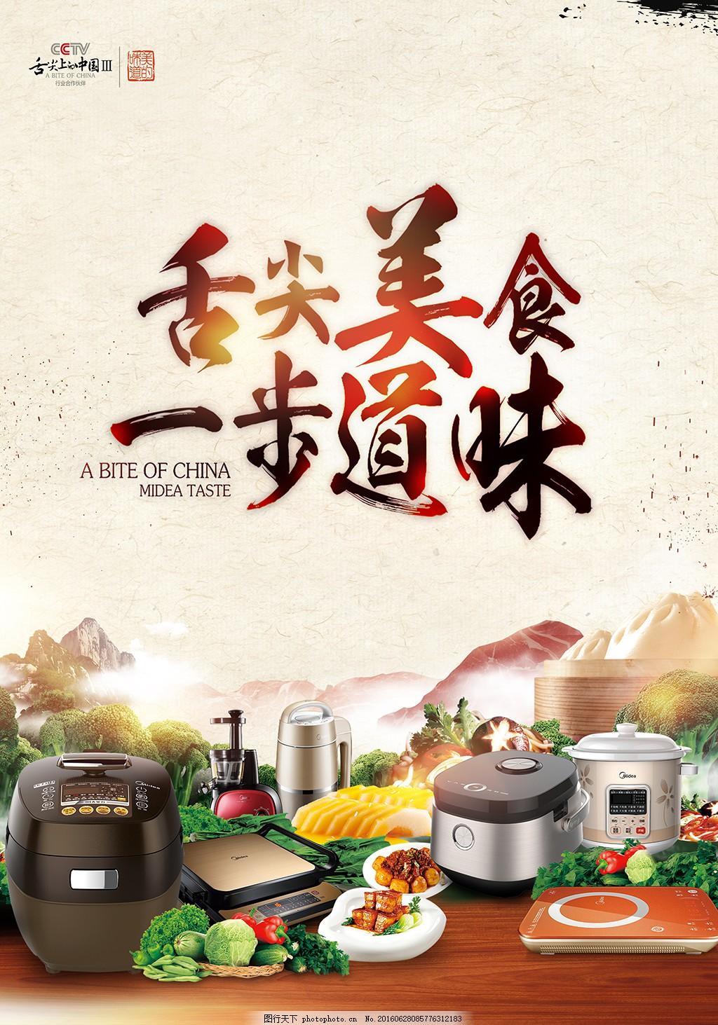 中国风舌尖上的美食海报图片