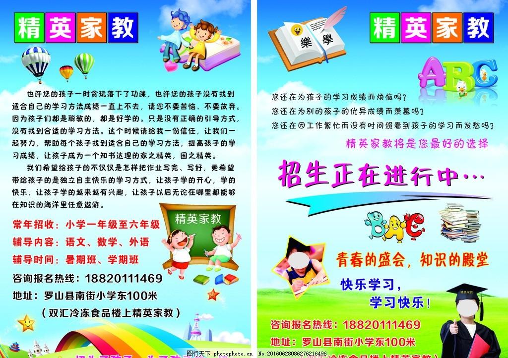 教育彩页 家教单页 幼儿园宣传单 幼儿园 卡通彩页背景 卡通 幼儿园彩