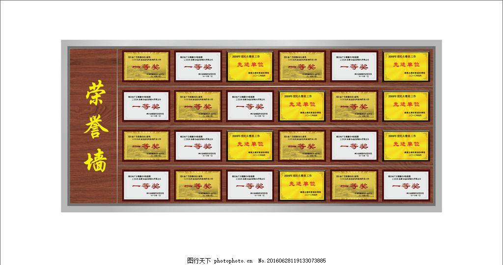 荣誉墙图片