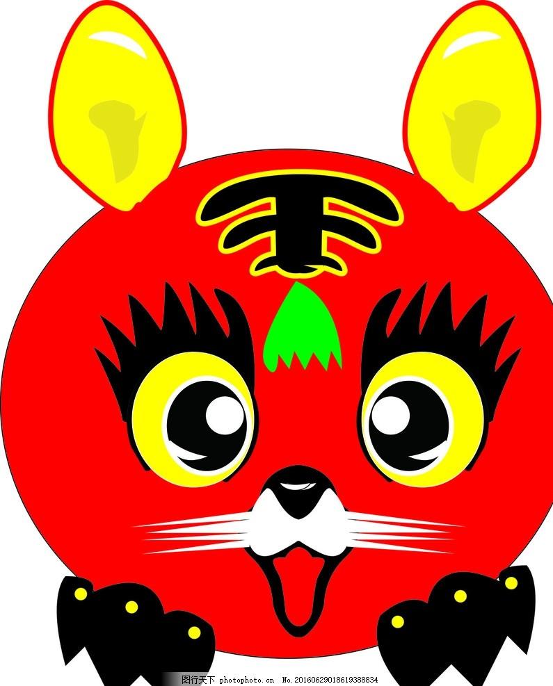 卡通可爱老虎 小老虎 吉祥物 动漫动画