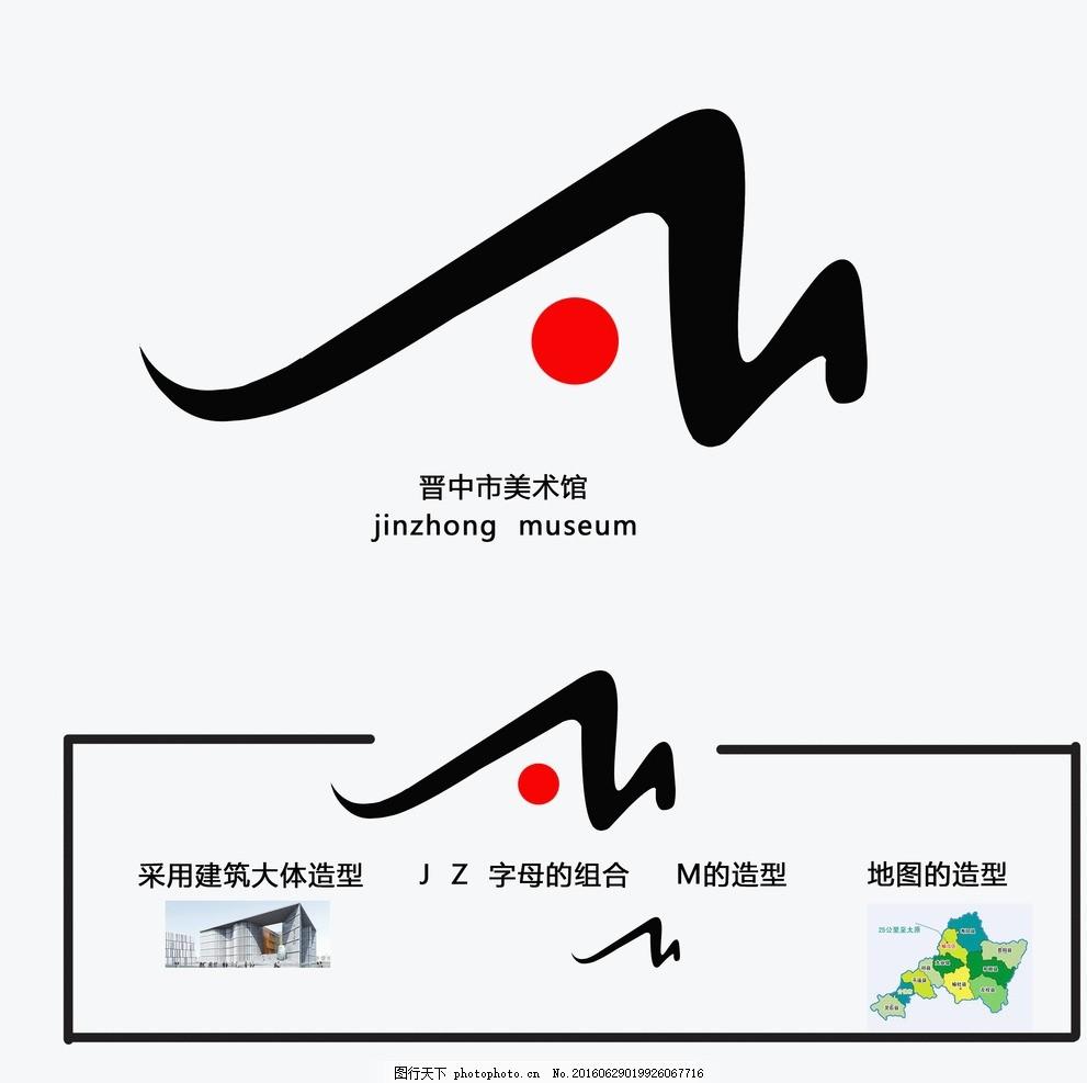 美术馆logo      美术馆 logo配色 标志 logo设计 设计 标志图标 企业图片