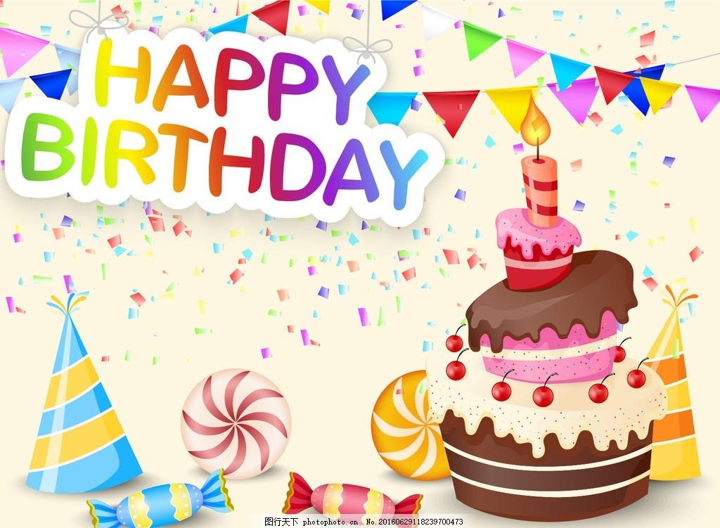 生日庆祝广告 生日蛋糕 生日快乐 彩气球 彩色气球 拉旗 生日庆祝