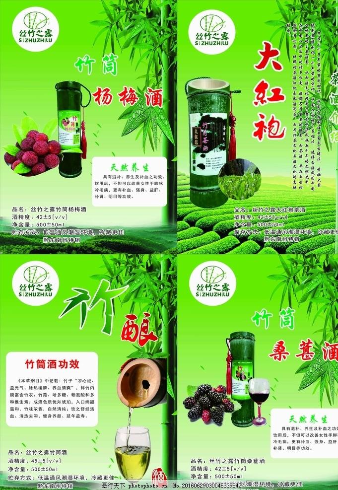竹筒酒海报 标签 包装设计 杨梅酒 大红袍茶酒 大红袍茶 竹筒酒 桑葚