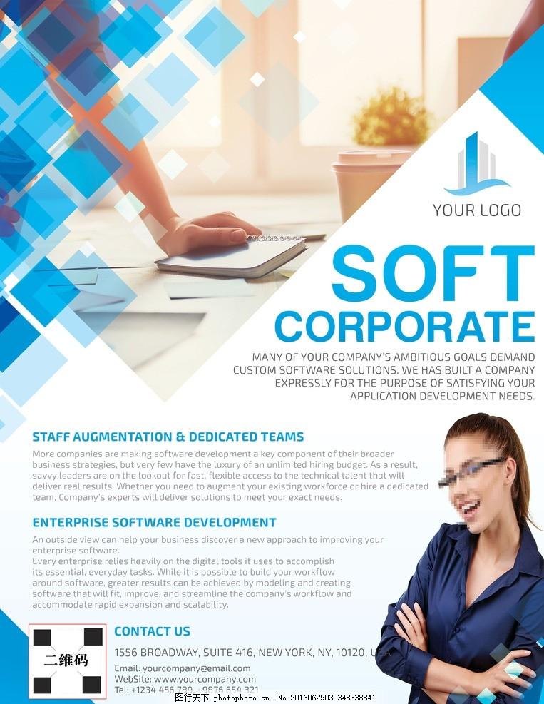 公司企业宣传单 公司传单 单页 彩页 企业传单 蓝色 科技传单 电脑