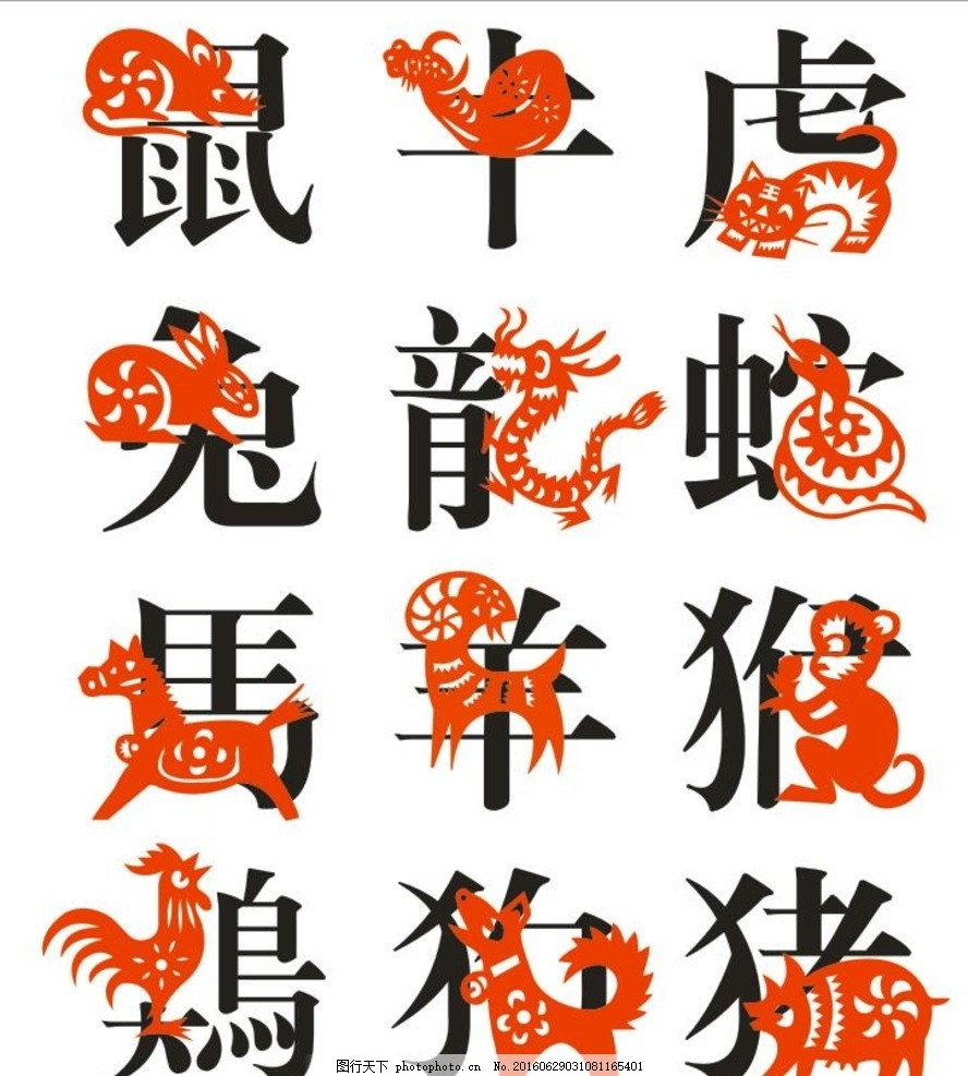 十二生肖 动物 剪纸 窗花 书法 中国风