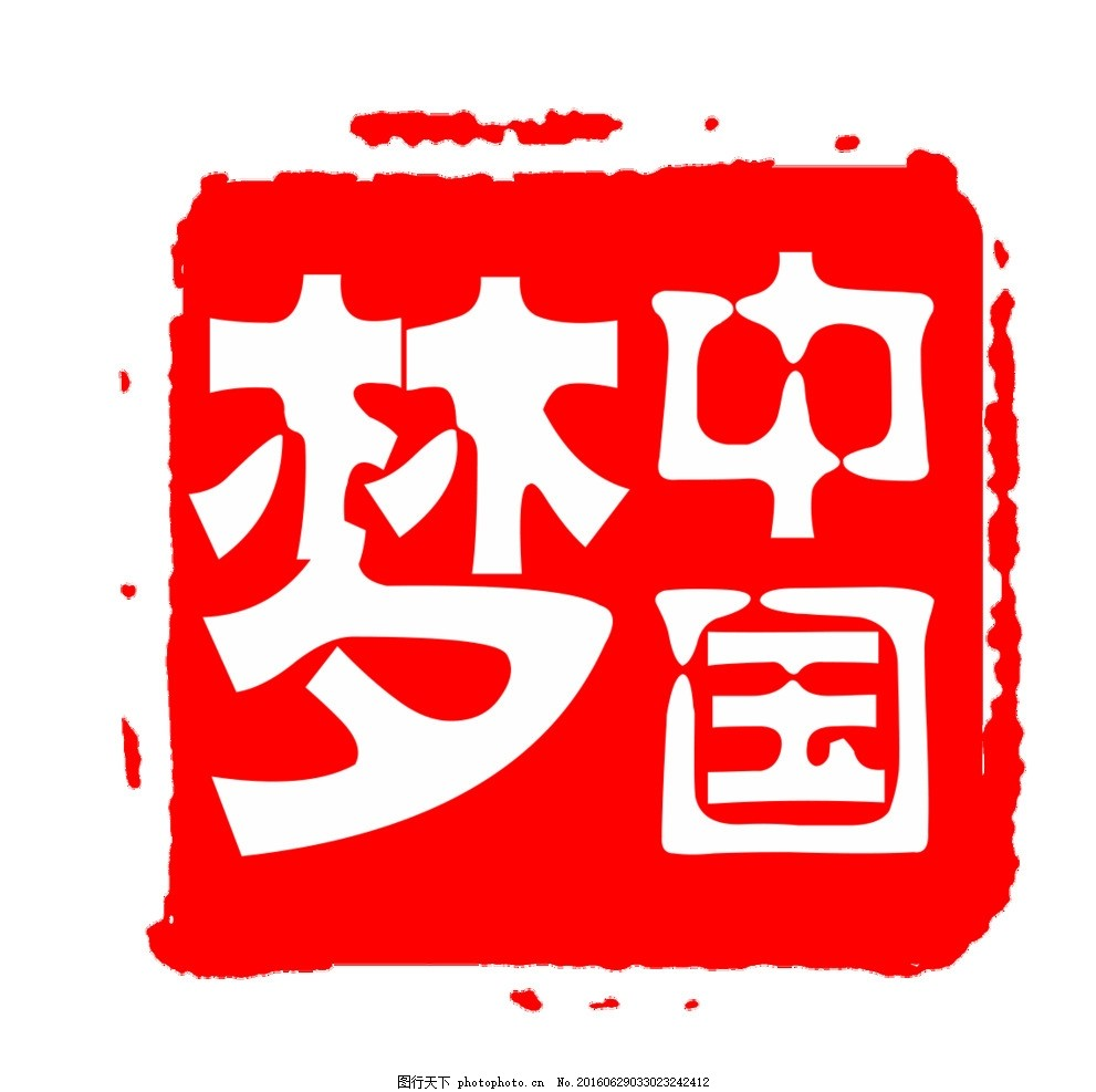 中国梦 古元素 印章 创城 文明