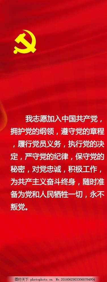 入党党徽誓词图片党旗扑枣图教案图片