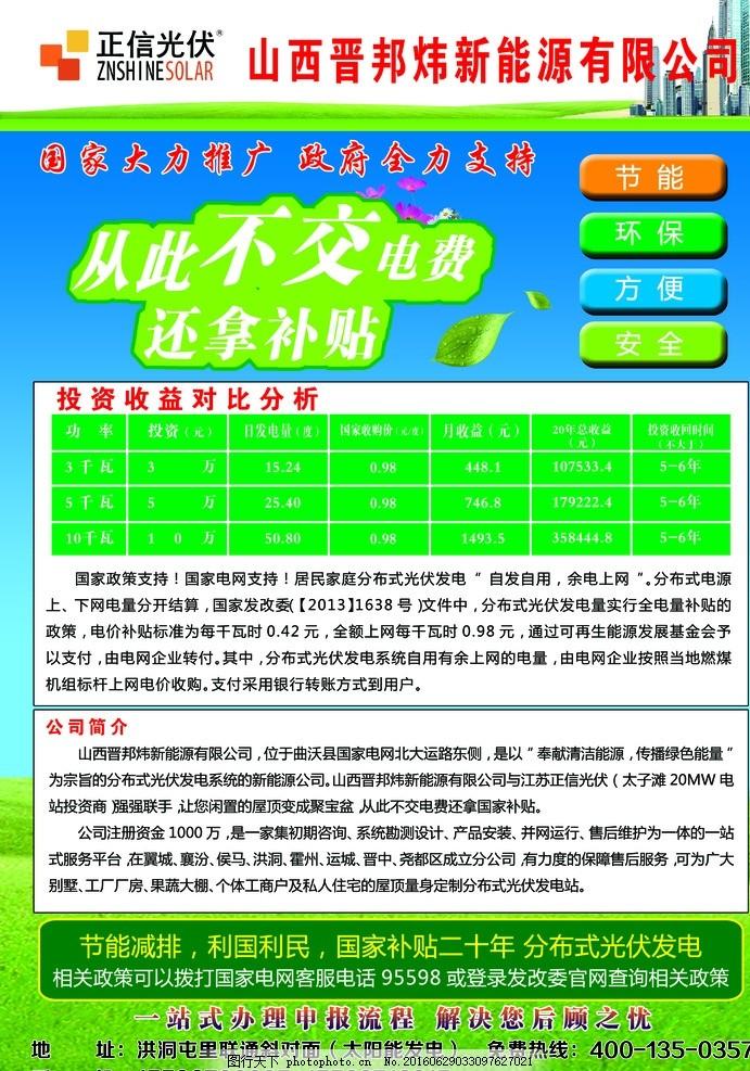 正信光伏太阳能 宣传单 正信光电科技 太阳能海报