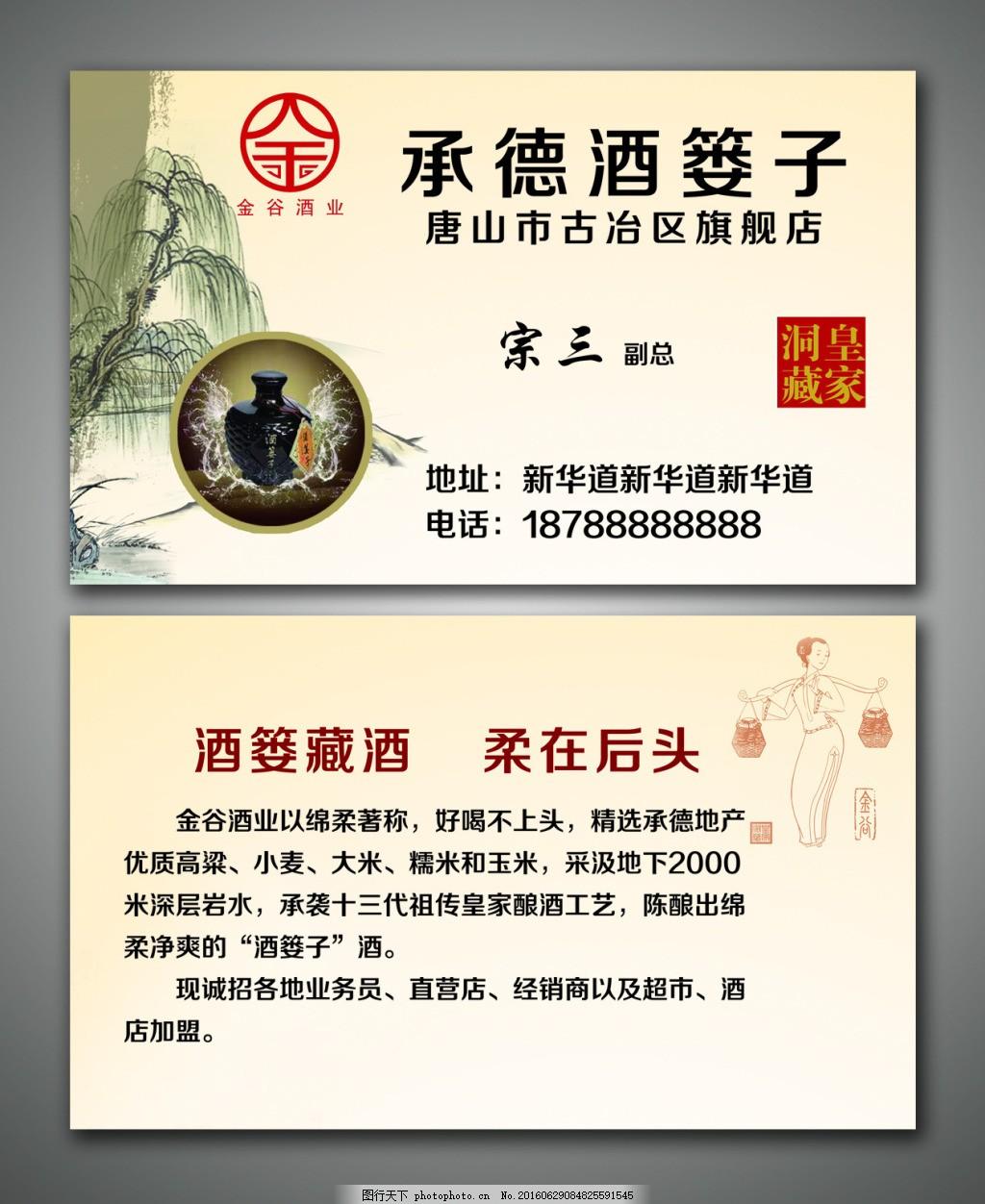 酒篓子名片 酒篓子 酒名片 卖酒名片 复古名片 古典名片 中国风名片图片