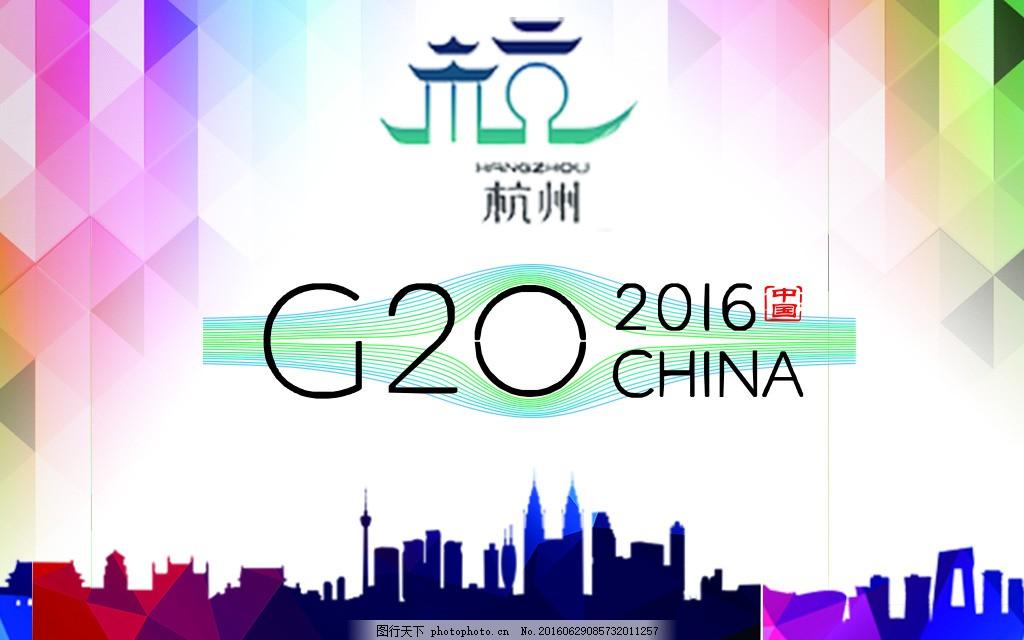 g20 杭州g20 杭州g20峰会 g20峰会 分层 杭州 艳丽 标志 城市剪影 201