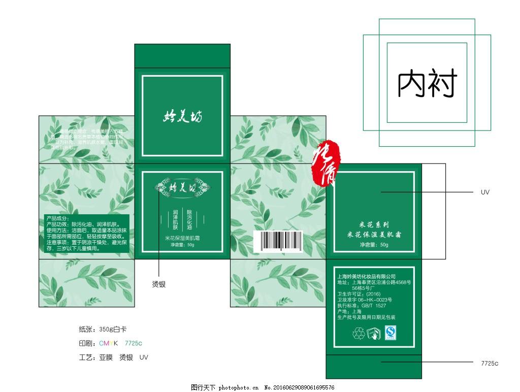 化妆品外包装,绿叶宠物内衬纸包装绿色创意盒子家具设计图片