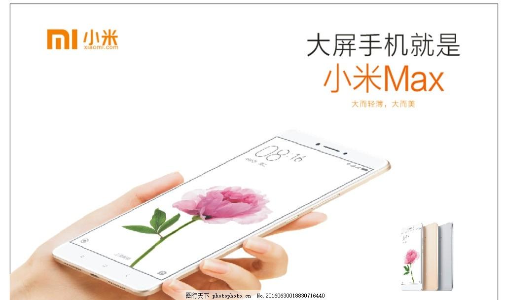 小米max 手机 设计 海报 pop 海报 设计 文化艺术 传统文化 cdr