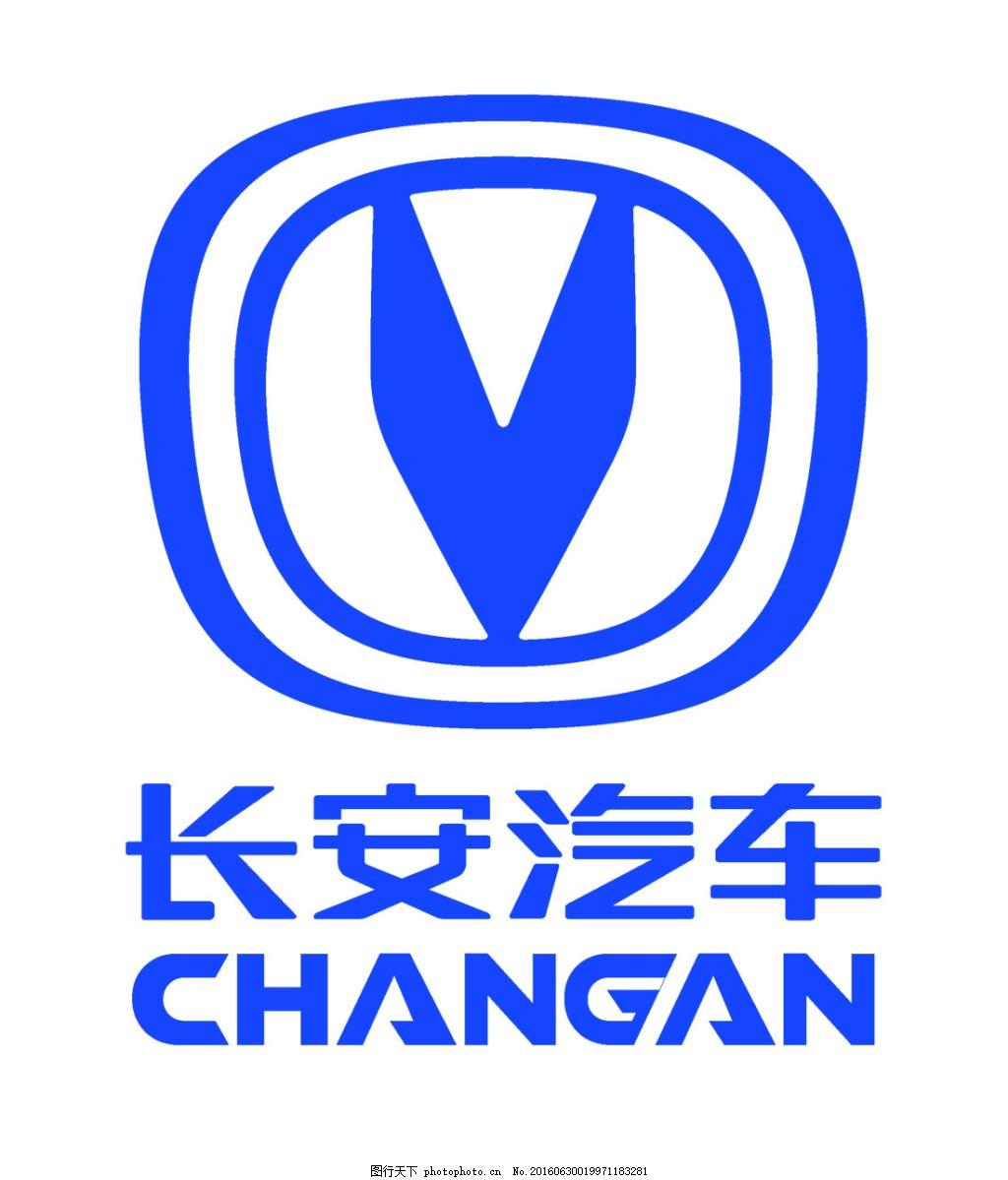 长安汽车logo 长安 汽车图标 标志      设计 界面 品牌 传承 历史 文