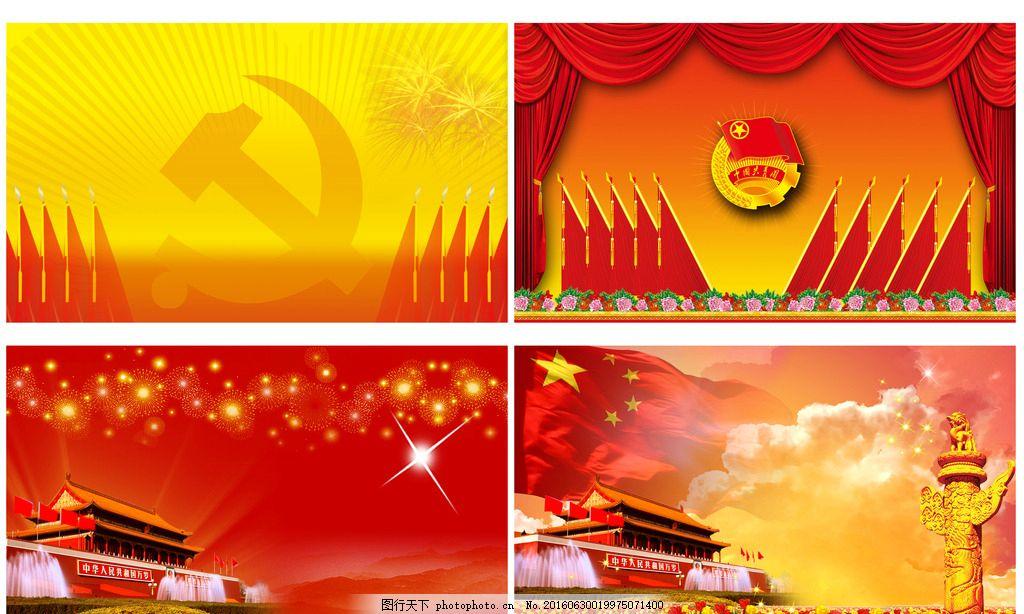 七一建 党节 建党节 天安门 华表 五星红旗 版报 展板 党徽 节日素材