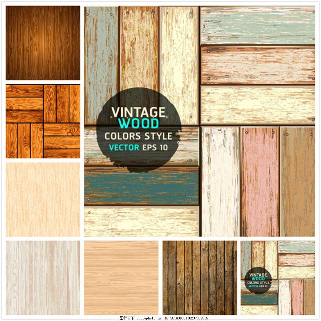 木纹背景矢量 木纹背景 木地板矢量 防腐木 木纹纹理 木纹贴图 地板