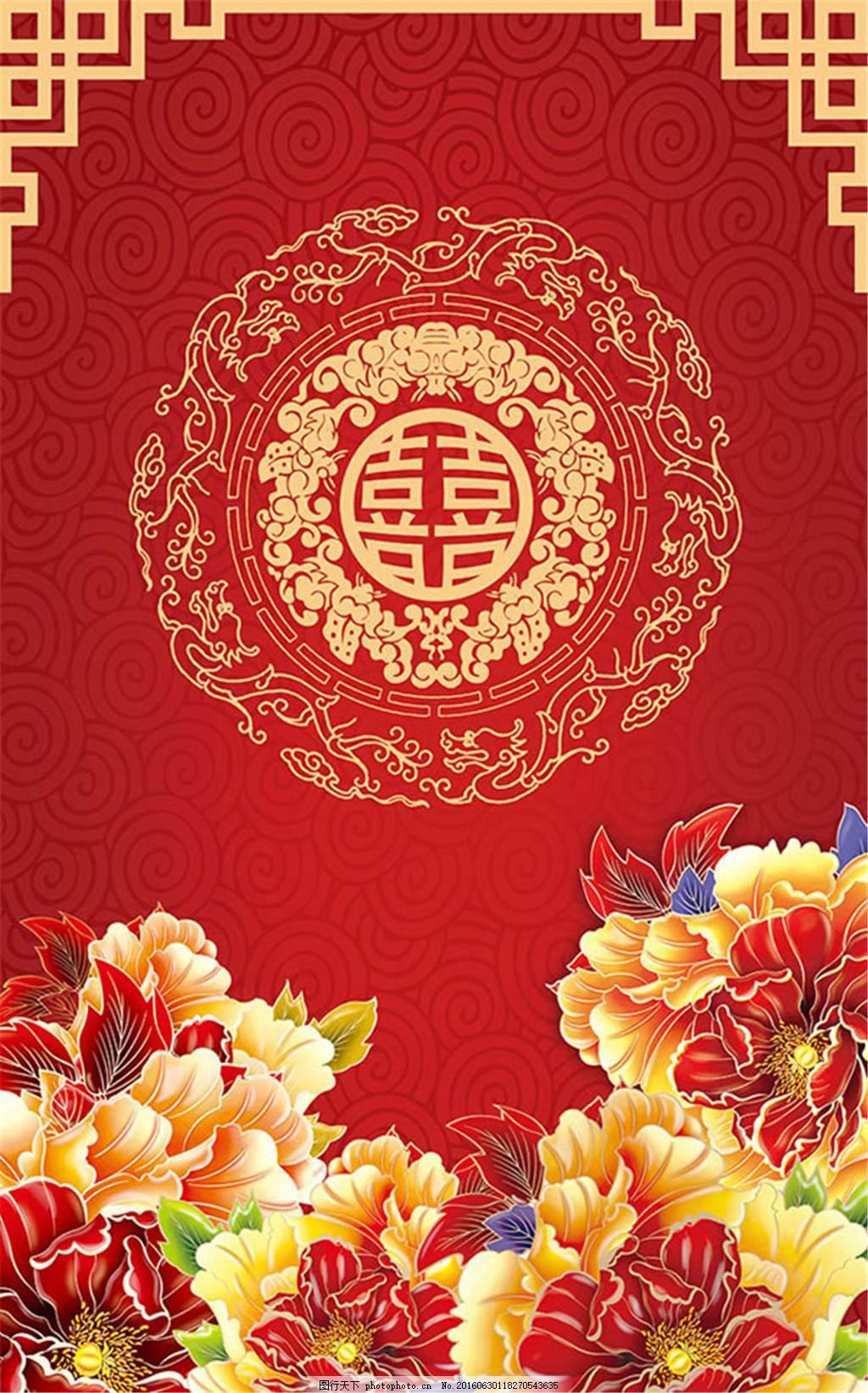 中国风婚庆背景