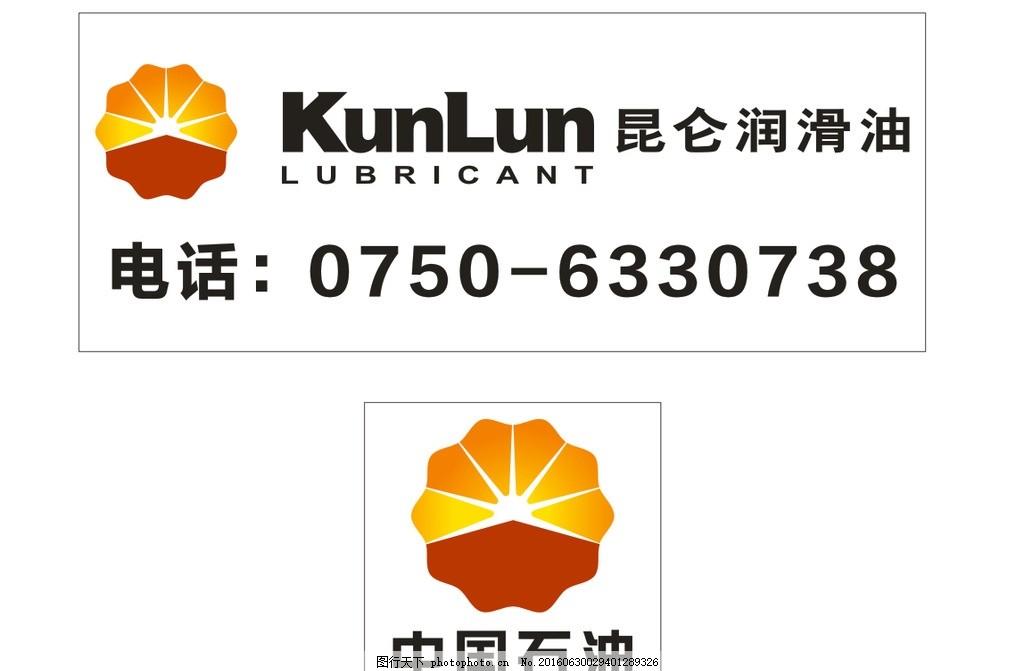 标志 昆仑润滑油 中国石油 润滑油 设计 广告设计 logo设计 cdr