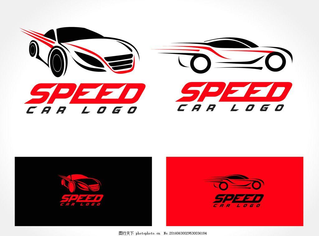 汽车logo 汽车修理 创意标志 标志设计