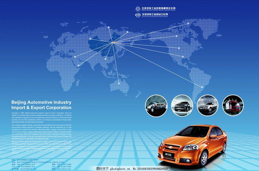 汽车封面 模版下载 雪佛兰 现代 奔驰 世界板块 地板 封套 蓝色 源