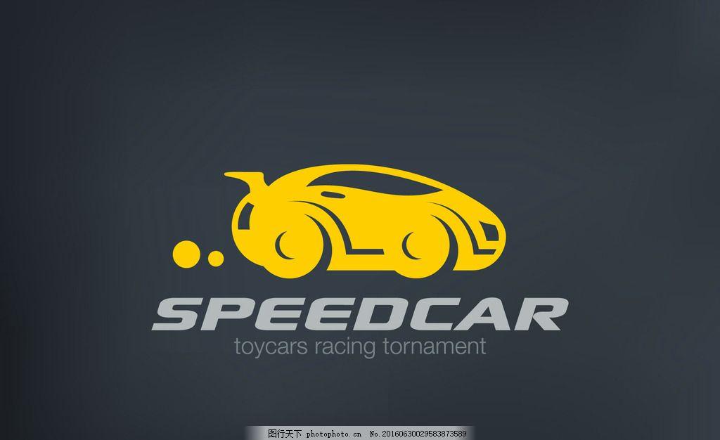 汽车保养logo 汽车修理 汽车类logo 汽车logo 创意logo 创意标志 创