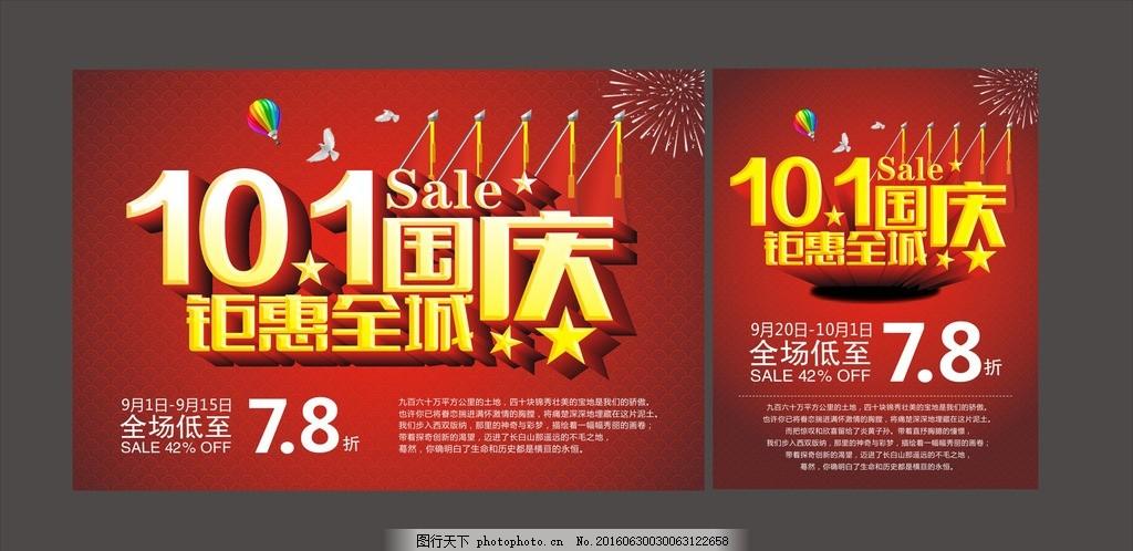 国庆节海报设计 钜惠全城 国庆节 十一国庆 海报设计 服装店 设计