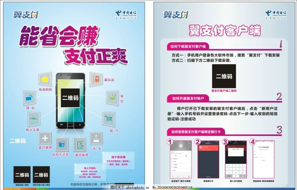 翼支付 电信 帮卡步骤 蓝色 简单 设计 广告设计 dm宣传单 cdr