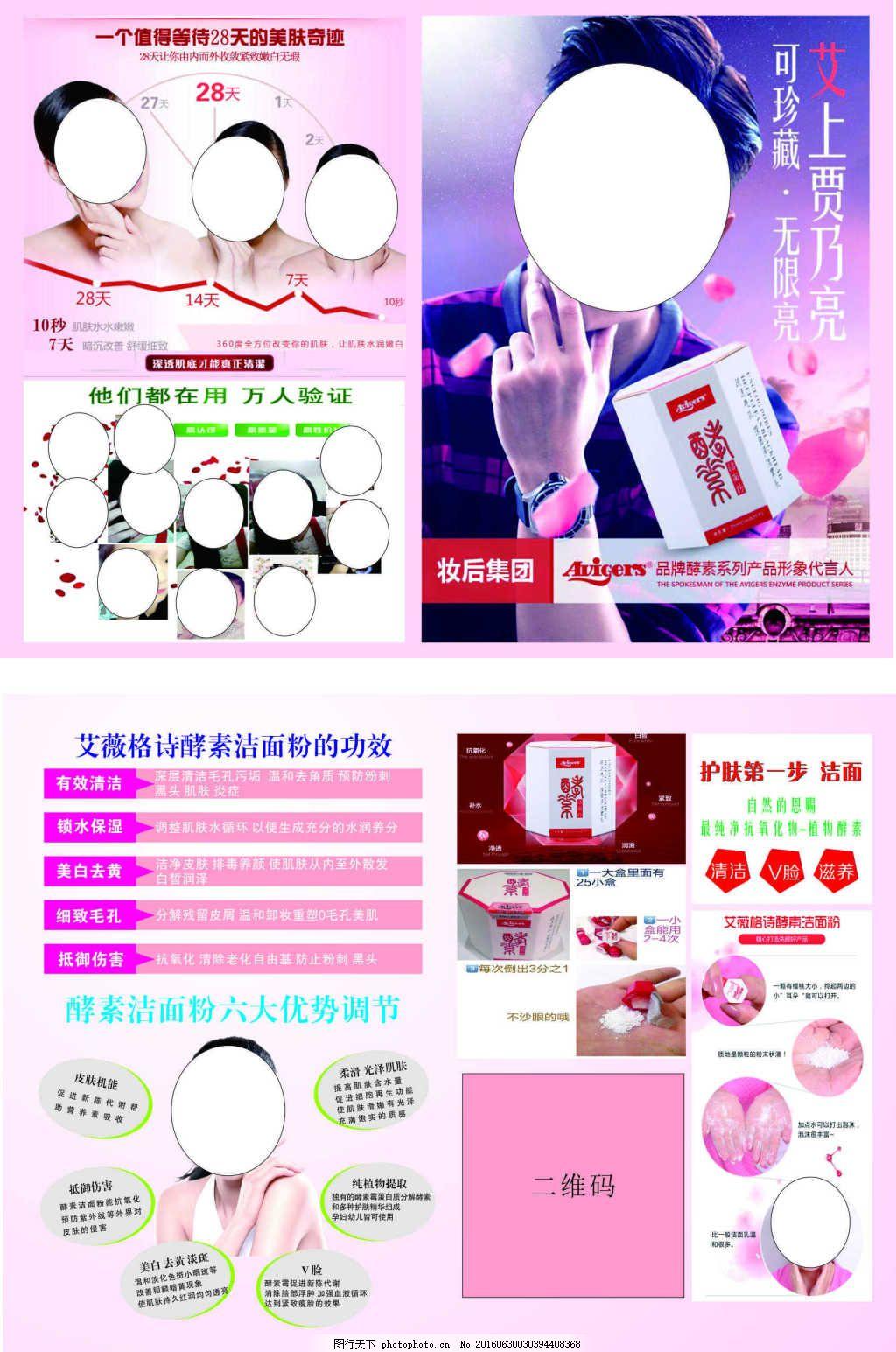 酵素洁面粉宣传单 酵素洁面粉彩页宣传单贾乃亮代言免费下载 化妆