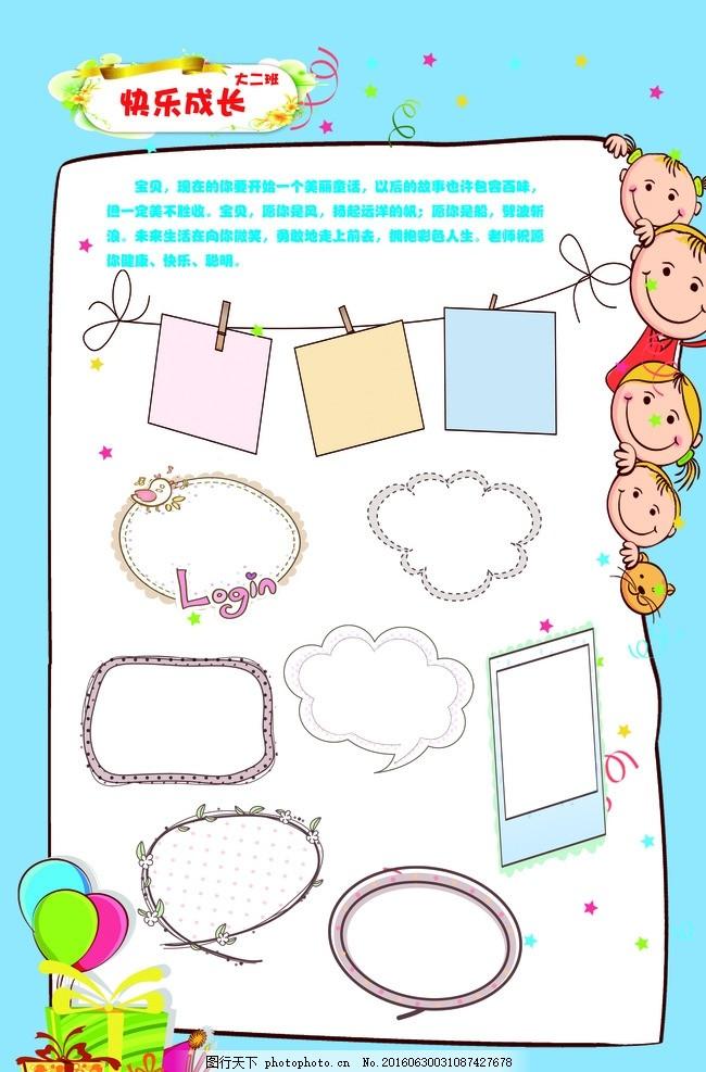 展板 幼儿园 小学 卡通 背景 儿童 大班 学校 照片 排版 相框 浅蓝色