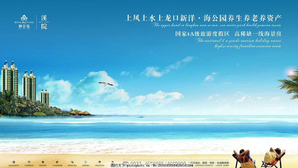 房地产海报 海景房 地产广告 地产户外 广告设计
