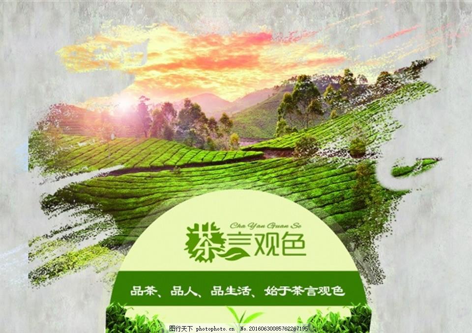 中国风宣传海报 中国风海报设计 茶叶宣传海报 中秋节 茶叶 宣传海报