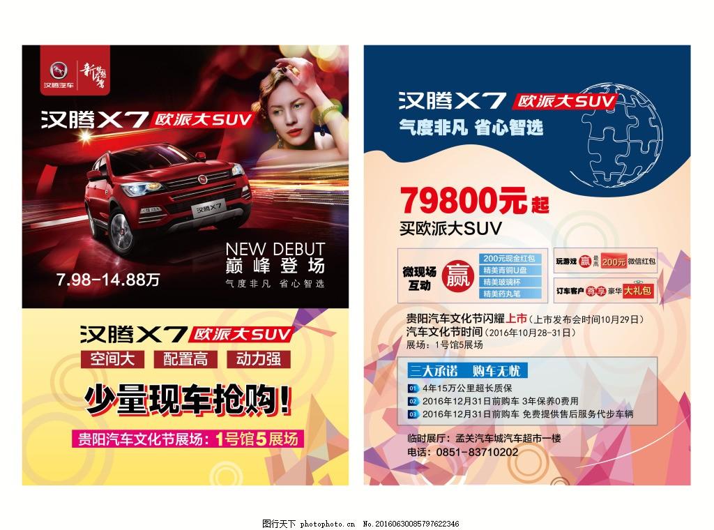 汉腾x7dm单广告海报 汉腾x7 汽车 dm单      海报 dm单