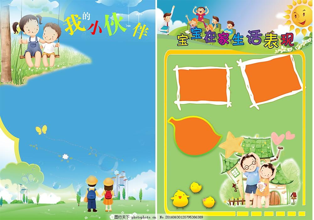 儿童幼儿园成长纪录 成长档案 幼儿园档案 可爱 卡通画 手绘画