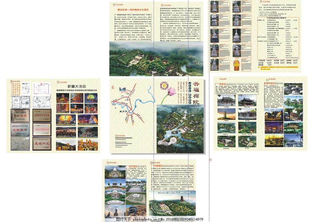 祈福,禅院,画册,历史,景观,设计,广告设计