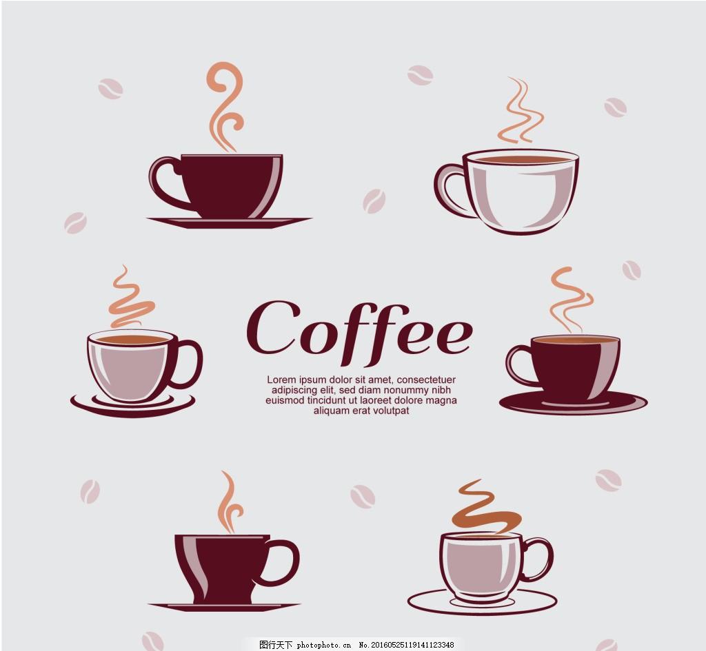 矢量咖啡杯 卡通咖啡杯 咖啡杯
