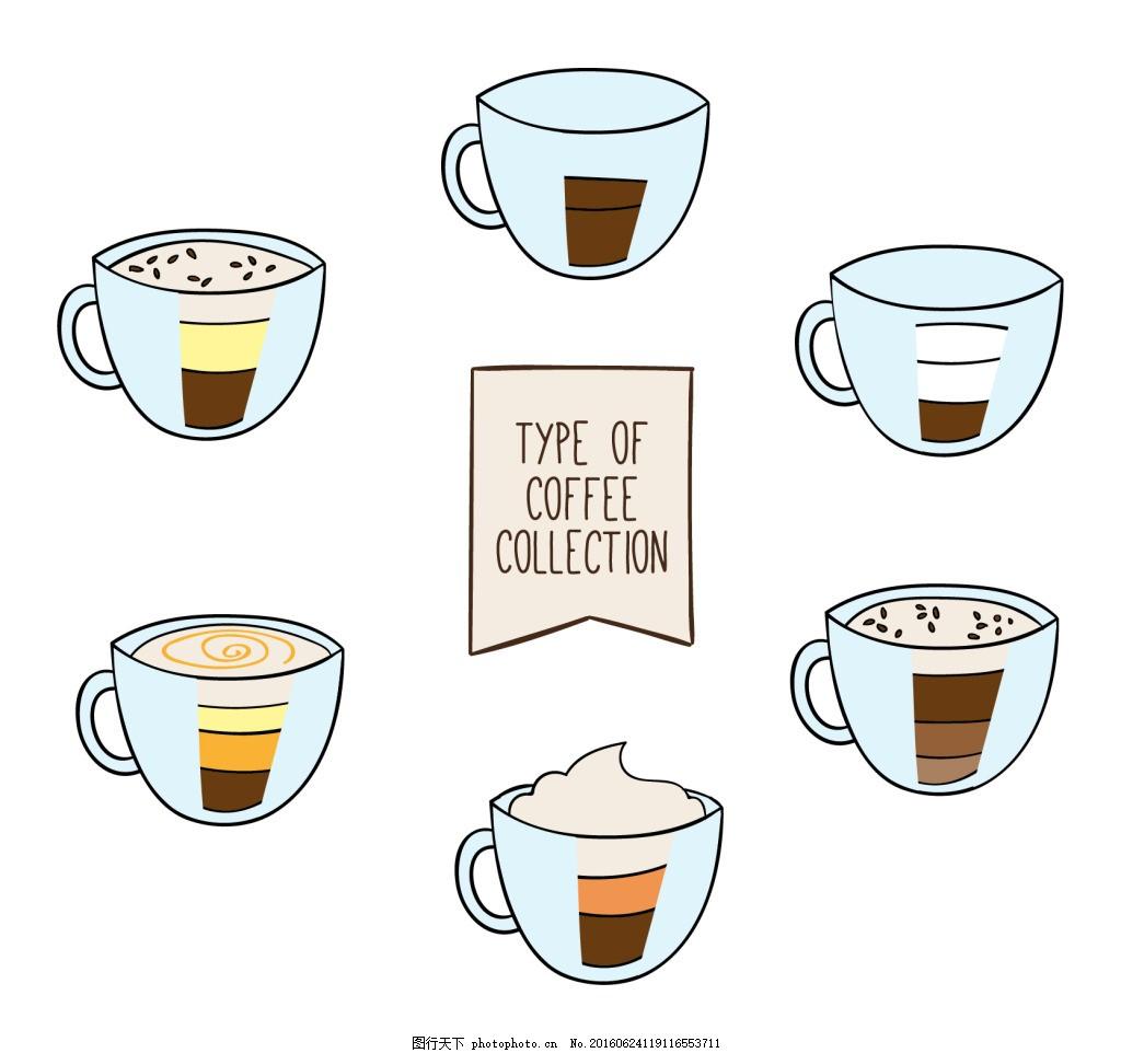 手绘矢量咖啡杯 手绘咖啡杯 咖啡杯