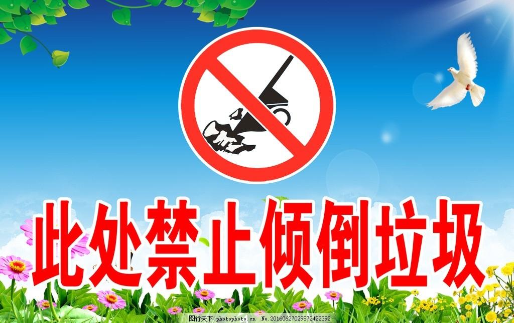 重庆美的空调招聘_禁止倾倒垃圾图片_设计案例_广告设计-图行天下素材网
